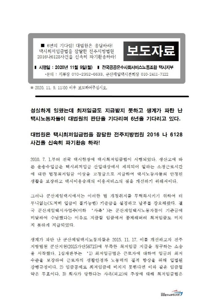 e대법원 택시 보도자료 20-11-9001.jpg